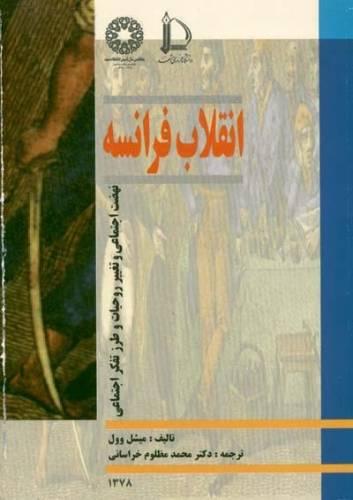دانلود pdf کتاب انقلاب فرانسه میشل وول