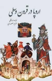 دانلود pdf کتاب اروپا در قرون وسطا اندرو لنگی