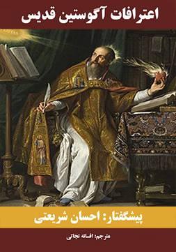 دانلود pdf کتاب اعترافات آگوستین قدیس احسان شریعتی