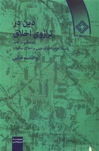 دانلود pdf کتاب دین در ترازوی اخلاق ابولقاسم فنایی