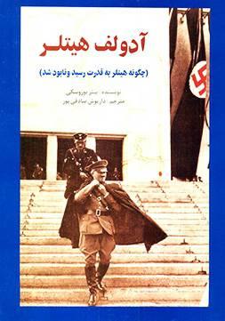 دانلود pdf کتاب آدولف هیتلر پیتر بوروکسی