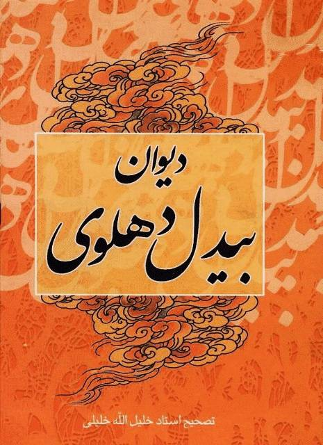 دانلود pdf کتاب دیوان بیدل دهلوی عبدل قادر بن عبدل خالق بیدل دهلوی