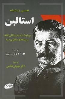 دانلود pdf کتاب نخستین زندگینامه استالین ادوارد راژینسکی