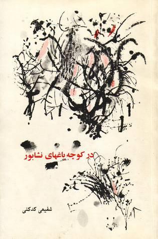 دانلود pdf کتاب در کوچه باغ های نیشابور محمد رضا شفیعی کدکنی (م . سرشک)