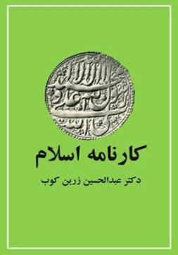 دانلود pdf کتاب کارنامه اسلام دکتر عبدالحسین زرین کوب