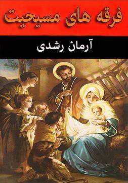 دانلود pdf کتاب فرقه های مسیحیت آرمان رشدی