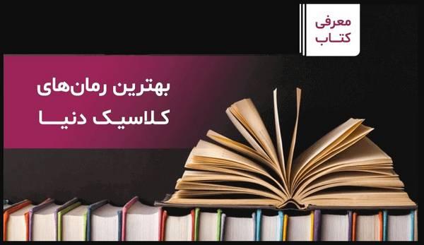 دانلود pdf بهترین رمان های جهان