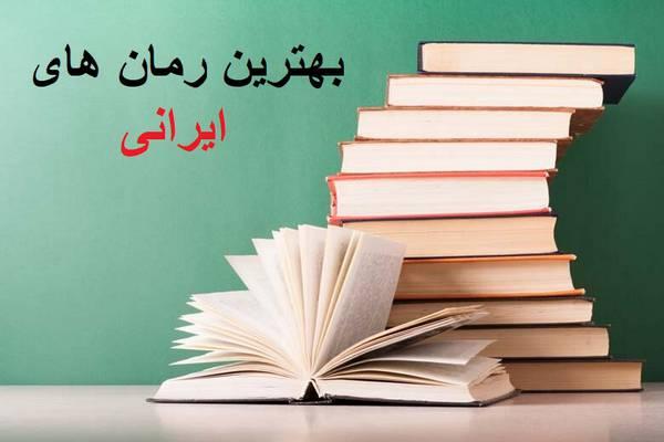 دانلود pdf بهترین رمان های ایرانی
