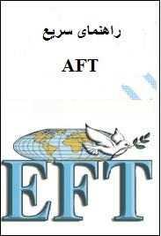 دانلود pdf کتاب  راهنمای سریع تکنیک رهایی ذهن AFT  کارل داوسون - فرهاد فروغمند رایگان