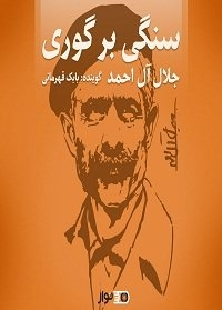 دانلود pdf کتاب  سنگی بر گوری  جلال آل احمد - بابک قهرمانی رایگان