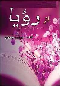 دانلود pdf کتاب  رمان از رویا  فاطمه سادات موسوی رایگان