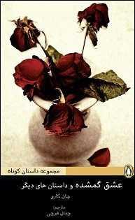 دانلود pdf کتاب  عشق گمشده و داستان های دیگر  جان کارو - جمال فرجی رایگان