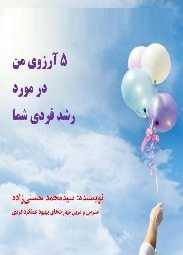 دانلود pdf کتاب  ۵ آرزوی من درباره رشد فردی شما  سید محمد حسنی زاده رایگان