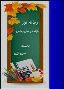 دانلود pdf کتاب  دنباله خور  حسین ایزن رایگان