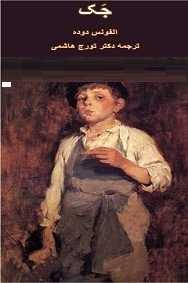 دانلود pdf کتاب  رمان جک  الفونس دوده - دکتر تورج هاشمی رایگان