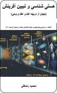 دانلود pdf کتاب  هستی شناسی و تبیین آفرینش  محمود رضا قلی رایگان