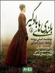 دانلود pdf کتاب  بلندی های بادگیر  امیلی برونته - رضا عمرانی,بهناز بستان دوست رایگان